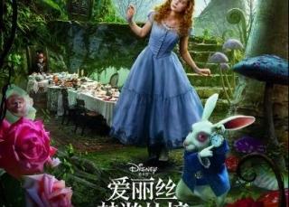 关于《爱丽丝梦游仙境》,你不不知道的6件事!