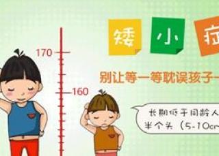 矮小癥的檢查項目有哪些?生長激素可以幫助長高嗎?