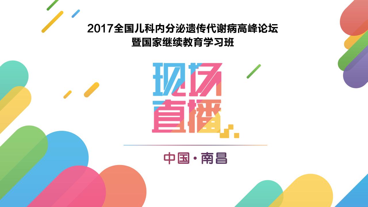 2017全國兒科內分泌遺傳代謝病高峰論壇暨國家繼續教育學習班