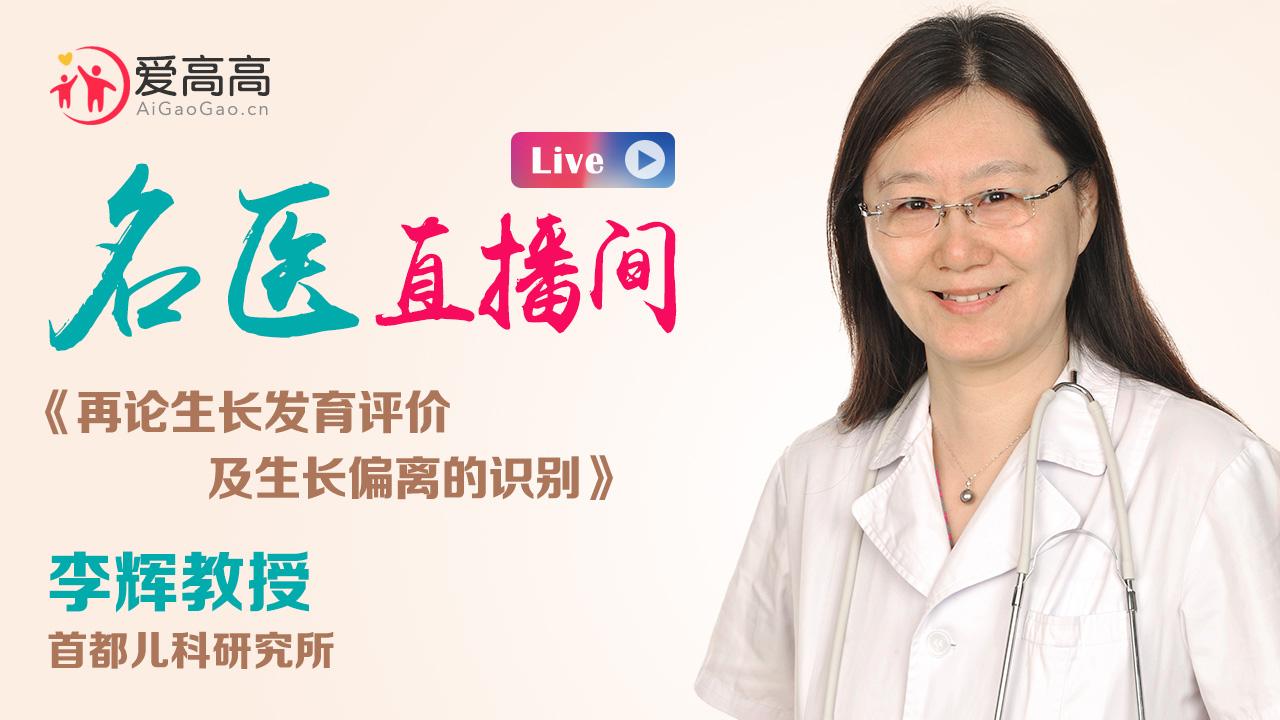 李辉教授《再论生长发育评价及生长偏离的识别》