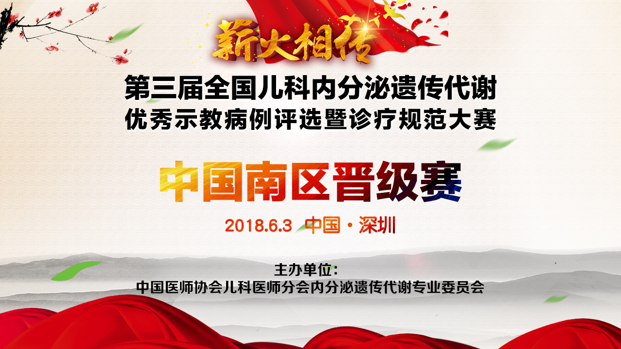 """第三届""""薪火相传""""病例大赛南区晋级赛"""