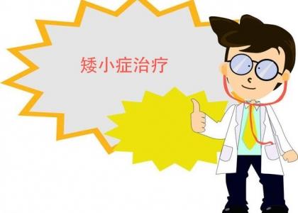 北京协和医院 —— 矮小门诊治30余年的经验