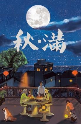 19条最美好的中秋节祝福语!