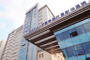 上海新華醫院
