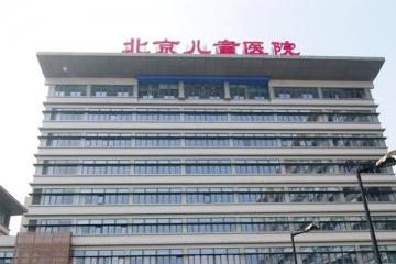 首都醫科大學附屬北京兒童醫院