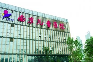 南京兒童醫院