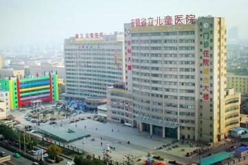 安徽省兒童醫院