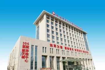 北京306醫院