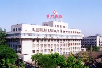 北京市第六醫院