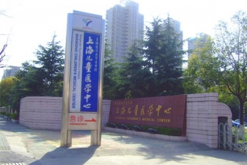 上海交通大學醫學院附屬上海兒童醫學中心