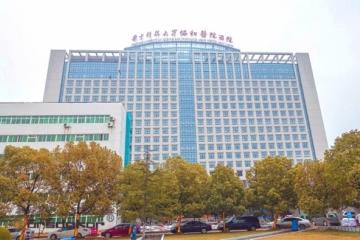 武漢協和醫院