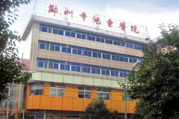 鄭州市兒童醫院