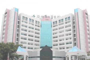 深圳市兒童醫院