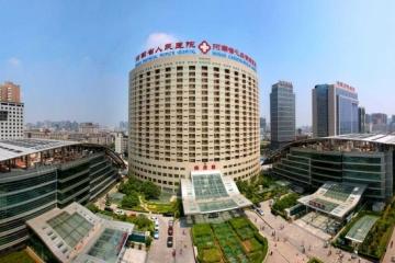 河南省人民醫院
