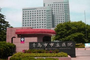 青島市立醫院