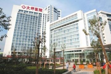 重庆大坪医院