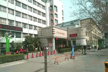 安阳市妇幼保健院