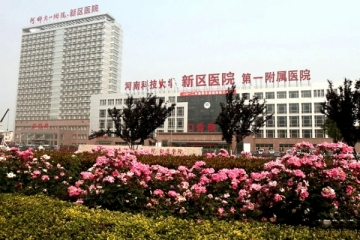 河南科技大學第一附屬醫院