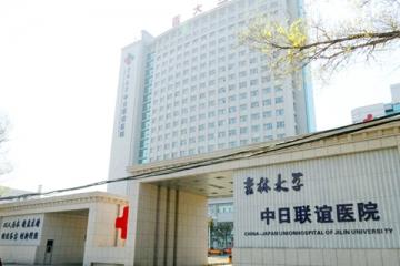 吉林大学中日联谊医院