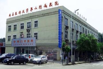 南京醫科大學第二附屬醫院