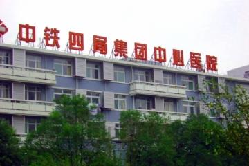 中铁四局集团中心医院