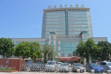 安慶市立醫院