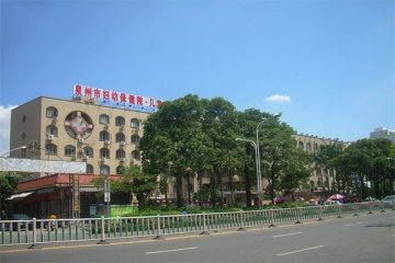 泉州妇幼保健院·儿童医院