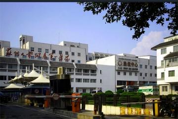 蘇州大學附屬第一醫院