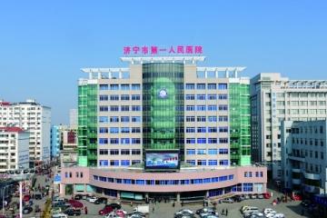 濟寧市第一人民醫院