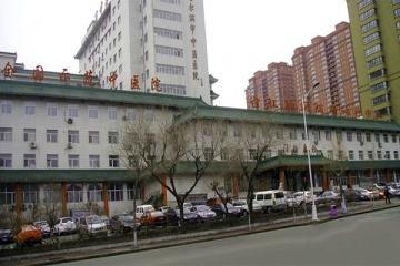 哈尔滨市中医院
