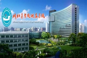 川北医学院附属医院