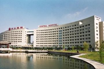 台州中心医院