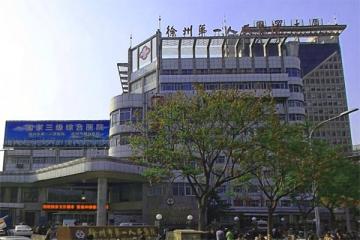 徐州第一人民醫院