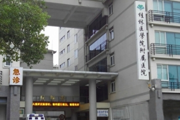 桂林医学院附属医院