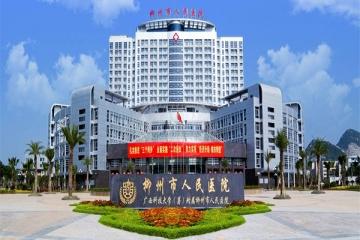 柳州人民医院