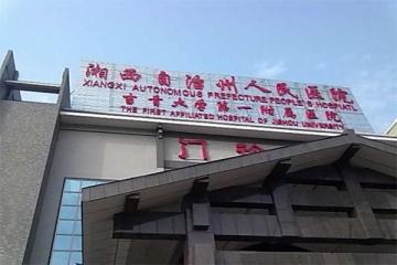 湘西州人民醫院