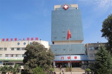 昭通第一人民医院
